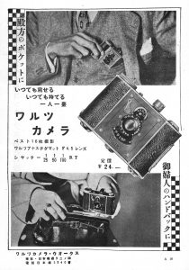 An early ad for the Walz camera, from the December 1936 issue of Asahi Camera.